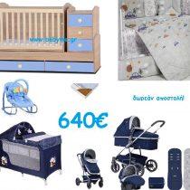 Bρεφικό πακέτο/προσφορά BABYME dream blue