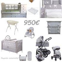 Βρεφικό πακέτο/δωμάτιο big grey /white